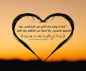 heart and quran image