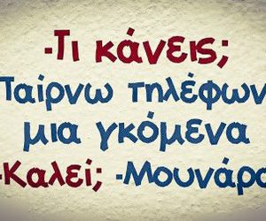 funny, quotes, and Greece image