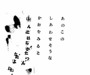 japanese, word, and 文字 image