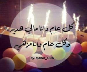 هدية, عيد ميلاد, and مزهرية image