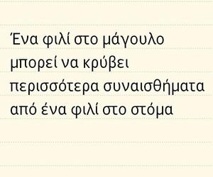 greek, quotes, and kiss image