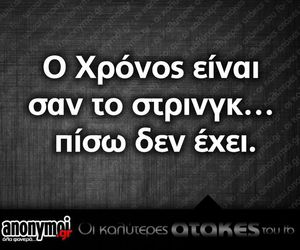 greek, quotes, and ατακες image