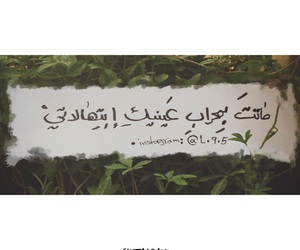 عين, كلمات, and ﻋﺮﺑﻲ image