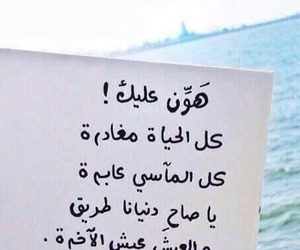 الصبر, حكم, and اسﻻميات image