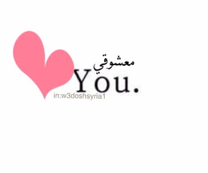 you, love, and حُبْ image