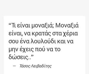 greek poetry and greek poems image