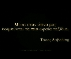 poems and greek poetry image