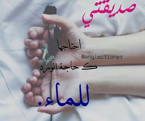 وردة, صديقتي, and احبها image