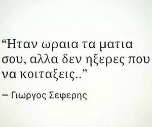 eyes, greek, and poems image