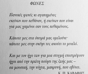 poems and greek quotes image