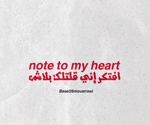 arabic, notes, and quotes image