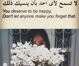 forget, happy, and quote image