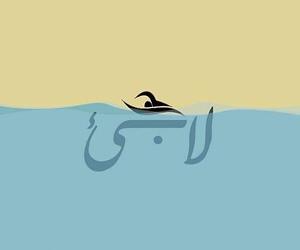 سوريا, بالعربي, and ﺑﺤﺮ image