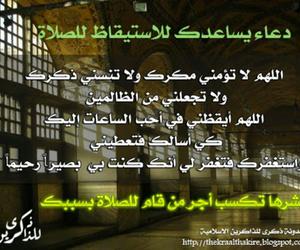 صلاة, دُعَاءْ, and الفجر image