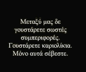 greek quotes, greekpost, and greekquotes image