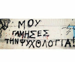 greek quotes, greekquotes, and greekpost image