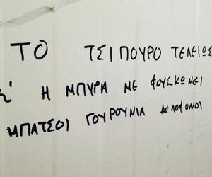 greek, quotes, and ελλήνικα image