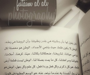 my photography, UAE, and arabic quotes image