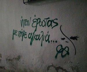 love, greek quotes, and ερωτας image