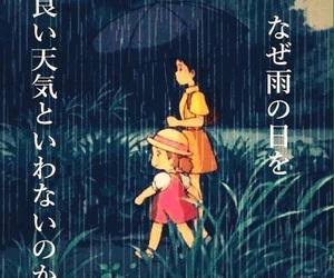 japan, My Neighbor Totoro, and となりのトトロ image