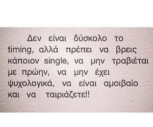 quotes, greekquotes, and greek quotes image