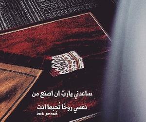 خواطر, أدعية, and ديني image