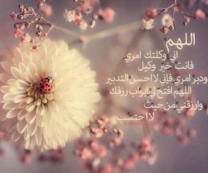صباح الخير, يالله, and الله image