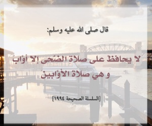 الكهف, صلاة, and اذكار image