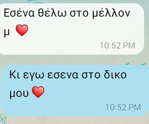 text, greek quotes, and viber image