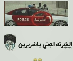 hhhhh, ههه, and الشرطة image