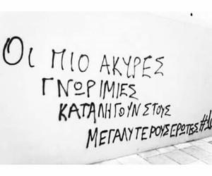 greek and ερωτας image