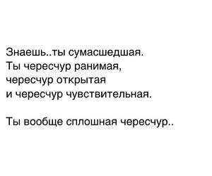 текст, Чувства, and русские image