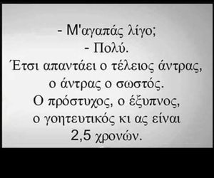 greek quotes