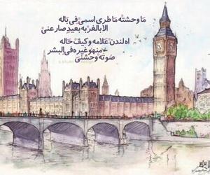 لنًدن, ما وحشته, and ااه يا لندن image