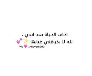 arab, arabic, and kiss image