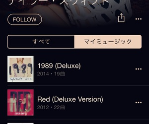 1989, apple music, and red image