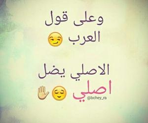 arabic, وليد الشامي, and مقوله image