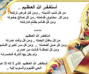 استغفار and الله image