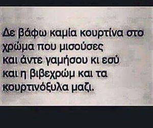 greek quotes, funny, and ελλήνικα image