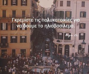 greek, city, and quote image