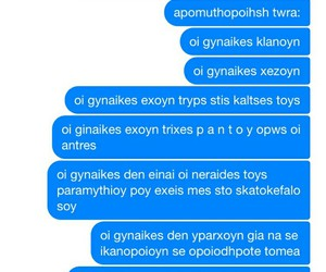 greek, γυναικες, and greek quotes image
