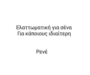 greek, greek quotes, and εικονες image