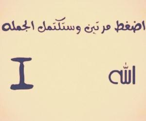 يا رب and يا الله image
