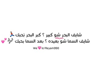 arab, arabic, and سوريا image