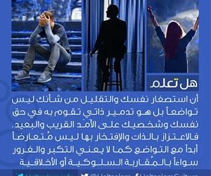 arabic, التواضع, and هل تعلم image