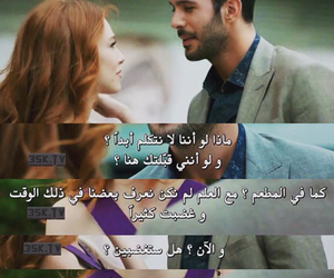 دراما, ﺍﻗﺘﺒﺎﺳﺎﺕ, and العشق المشبوه image