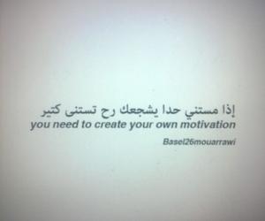 arabic, motivation, and self love image
