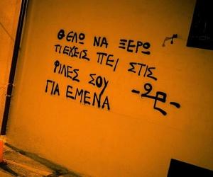 greek quotes, ελλήνικα, and τοιχοσ image