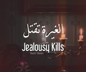 arabic, english, and jealousy image