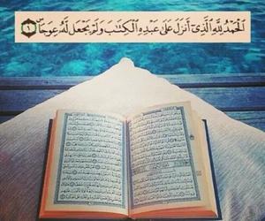 islam and سورة الكهف image